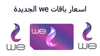 كود باقات we مكالمات وانترنت 2021 أنظمة المصرية للاتصالات الجديدة