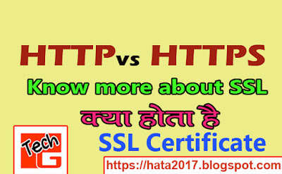 HTTP-vs-HTTPS-hindi