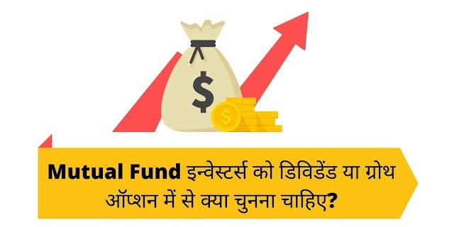 Mutual Fund इन्वेस्टर्स को डिविडेंड या ग्रोथ ऑप्शन में से क्या चुनना चाहिए?