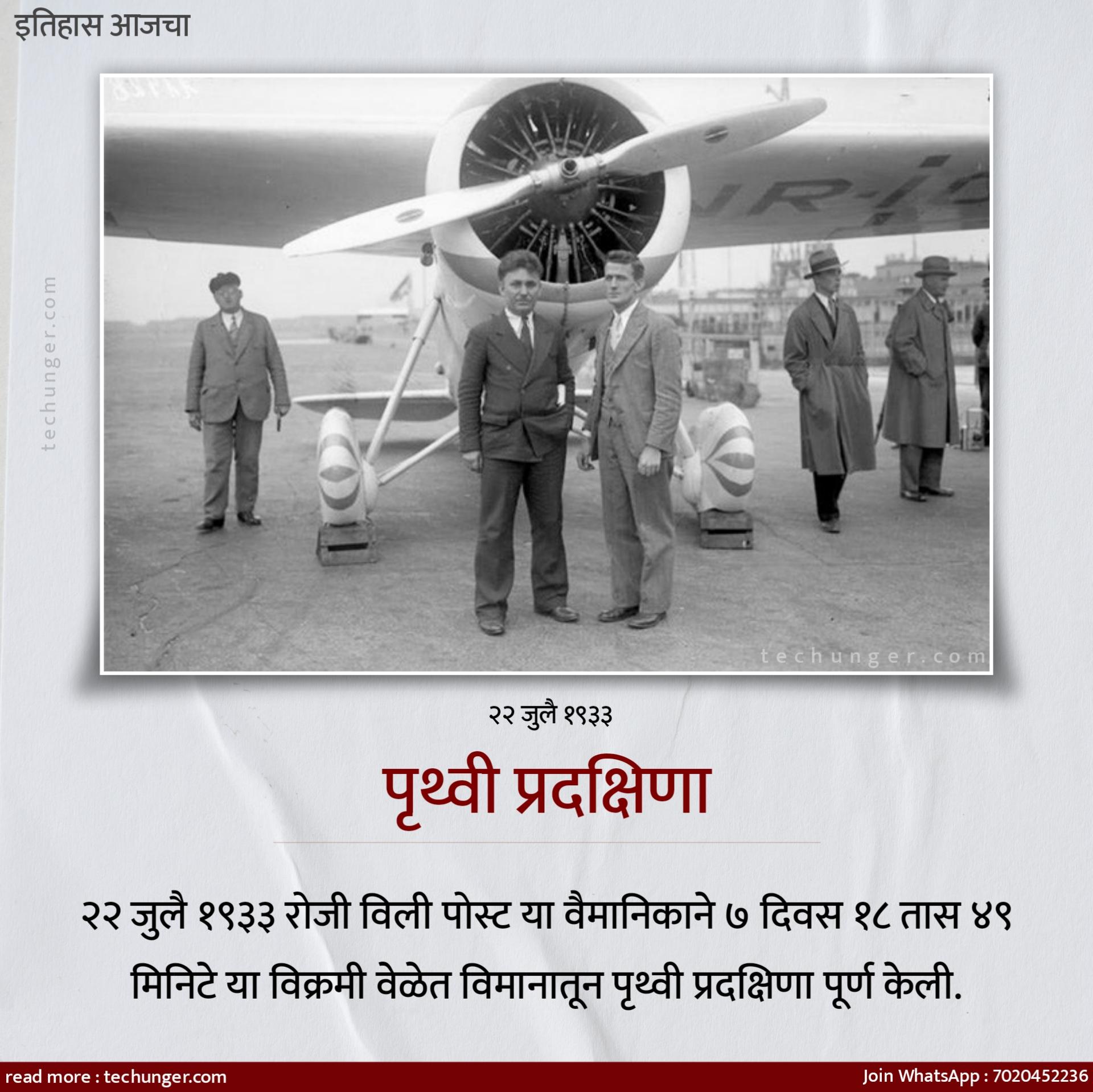 पृथ्वी प्रदक्षिणा, २२ जुलै १९३३ रोजी विली पोस्ट या वैमानिकाने ७ दिवस १८ तास ४९ मिनिटे या विक्रमी वेळेत विमानातून पृथ्वी प्रदक्षिणा पूर्ण केली.