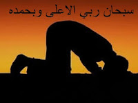 """Membaca وبحمده """"Wabihamdihi"""" saat ruku dan sujud"""