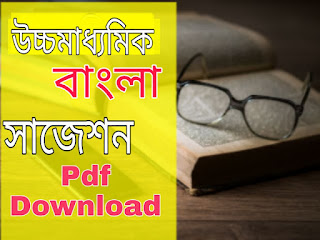 West Bengal HS 2020 Bengali Suggestion (FREE) pdf Download   WBCHSE Bengali Suggestion 2020 Pdf
