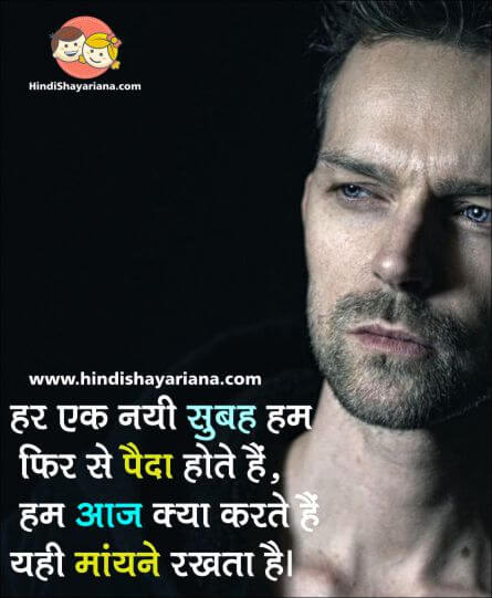 Good Morning Quotes in Hindi Inspirational