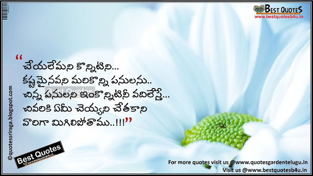 top motivating telugu lines about attitude