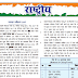Download PDF Samsamayiki Chronicle (Hindi) July 2017