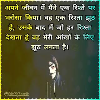 Hindi fake Relationship Shayari