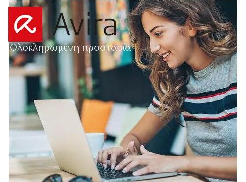 Avira - Δωρεάν Antivirus