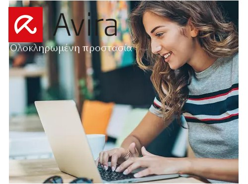 Avira Free Security Suite - Ολοκληρωμένη και δωρεάν προστασία του PC