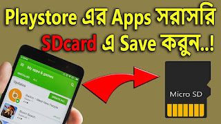 google play storehow to move google play store apps to sd card Play Store এর Apps Memory Card এ রাখবেন কিভাবেplay store play store app play store.