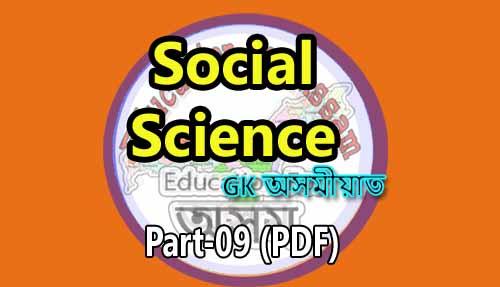 সমাজ অধ্যয়ন : Social Science For Assam TET, CTET, D.El.Ed, B.Ed Entrance & Assam Exam (Part-9)