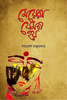 Meyera Jemon Hoy by Samaresh Majumdar