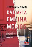 https://www.culture21century.gr/2018/09/kai-meta-emeina-monos-ths-rhiannon-navin-book-review.html