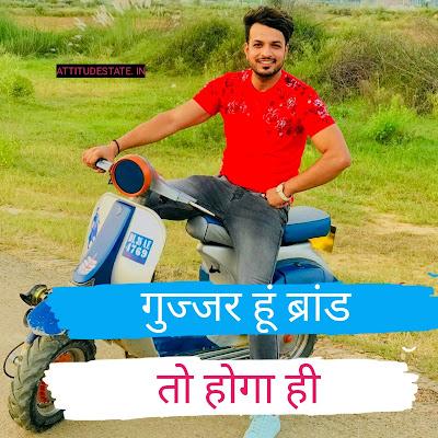 gujjar status in hindi