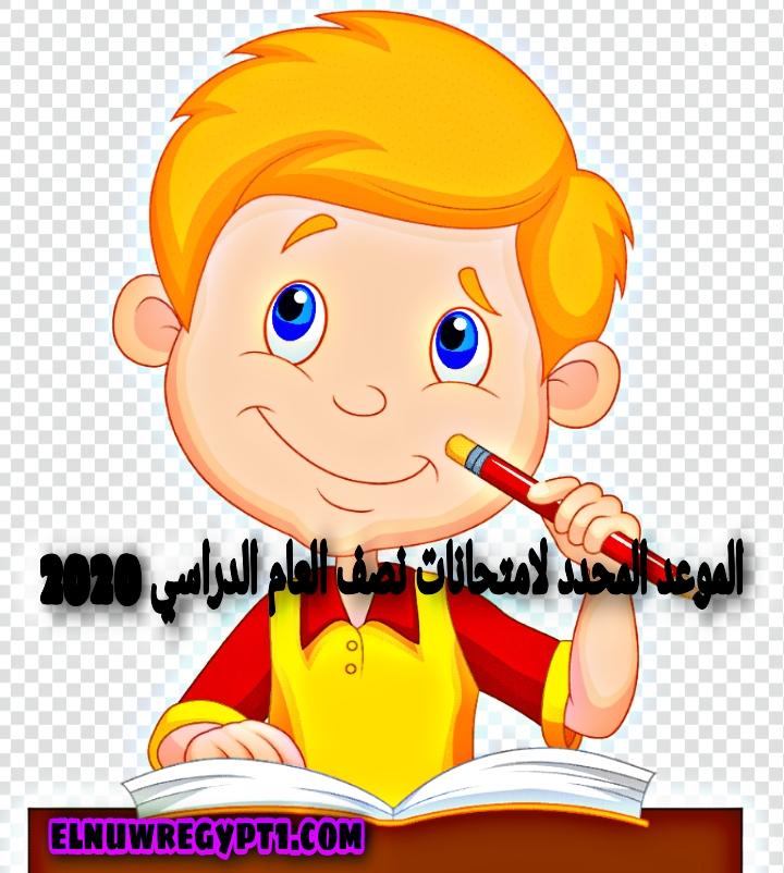 ننشر ~ الموعد المحدد لإمتحانات الدور الاول والثاني 2020-2021 , الميعاد المحدد أمتحانات نصف العام 2021 أضافة جميع الجداول جدول إمتحانات الدورالأول والثاني ,إمتحانات نصف العام 2021/2020 | موقع وزارة التربية والتعليم جداول مواعيد إمتحانات نصف العام الدراسي 2020-2021 الدور الأول والثاني في مصر لجميع المراحل الإبتدائية والإعدادية والثانوية العامة والأزهر