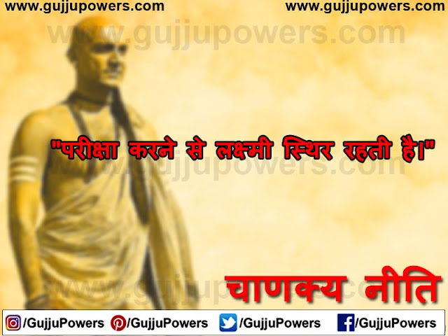 chanakya management quotes