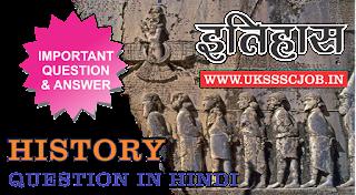भारत का इतिहास Important History question in Hindi