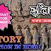 History question in Hindi भारत का इतिहास