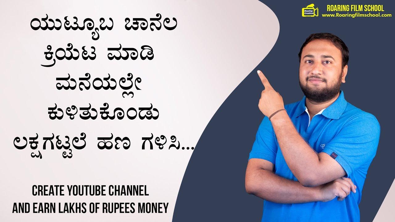 YouTube Creator Course Kannada
