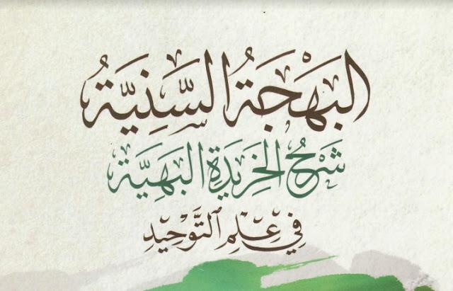 kitab al-bahjah as-saniyyah