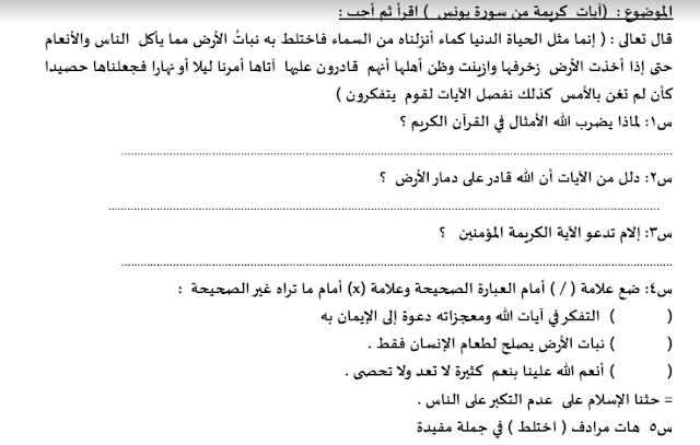 أسئلة الموضوعات المقررة لغة عربية الصف السادس مدرسة ابن النفيس