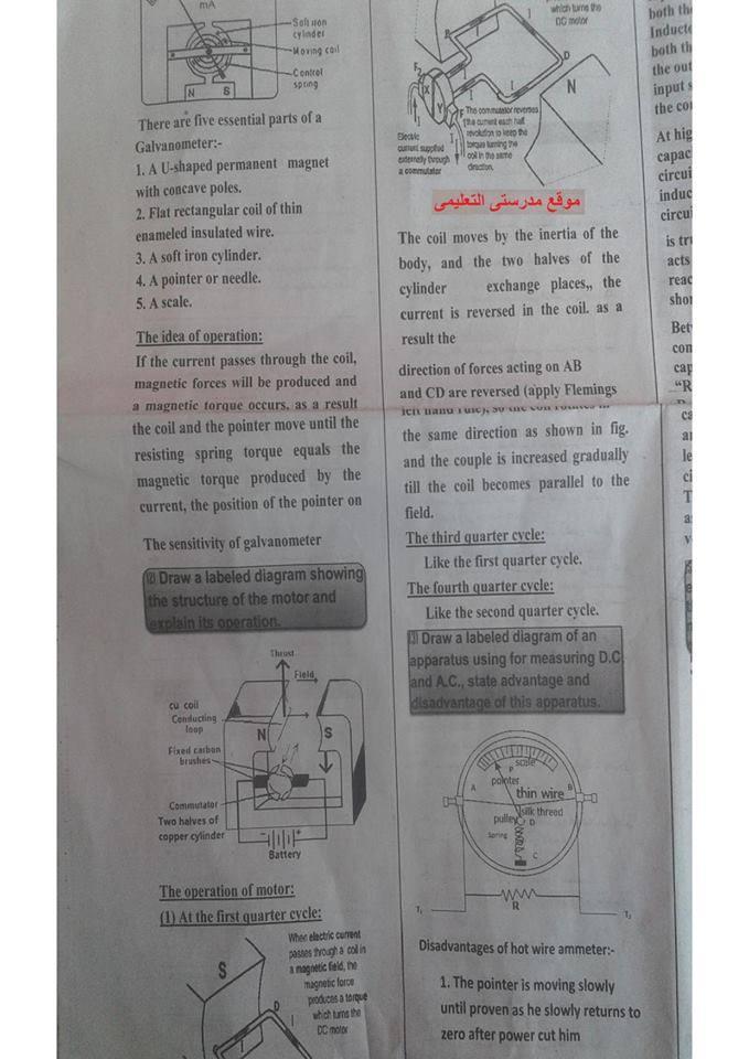 بالاجابات 100 سؤال فيزياء باللغة الانجليزية لن يخرج امتحان الثانوية العامة لغات 2
