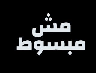 كلمات اغنيه مش مبسوط عوني عادل awney adel