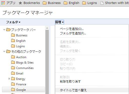 Chromeのブックマークを名前順に並べ替える ~ ブログというより ...