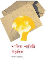 Shalik Pakhiti Urchhilo by Imdadul Haque Milon