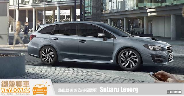 Subaru Levorg car stuff and review 鍵盤車訊