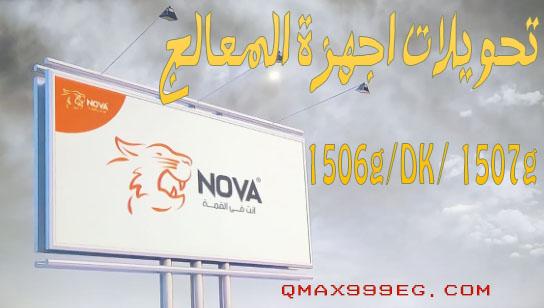 تحويلات اجهزة المعالج 1507g -1506g فلاشة 8M لاجهزة NOVA 10000وONE SHOTليعملMR AUDIO وIPTV