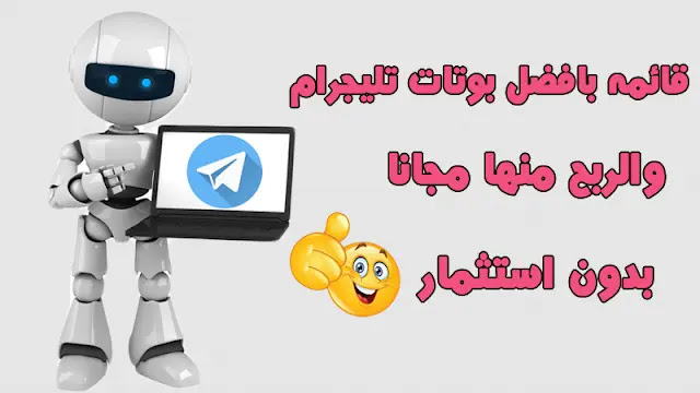 قائمه بافضل بوتات تليجرام والربح منها مجانا بدون استثمار