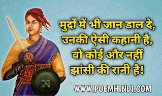 रानी लक्ष्मीबाई पर कविताएँ  Poem on Rani Lakshmibai In Hindi