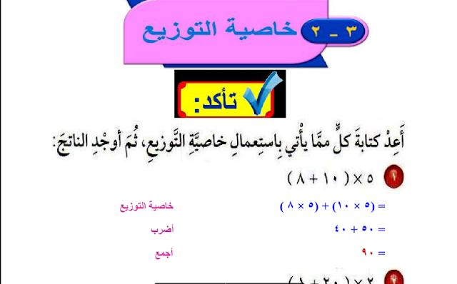 حل درس خاصية التوزيع الرياضيات للصف الخامس ابتدائي