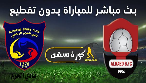 مشاهدة مباراة الرائد والحزم بث مباشر يلا شوت اليوم 25-08-2021 في الدوري السعودي