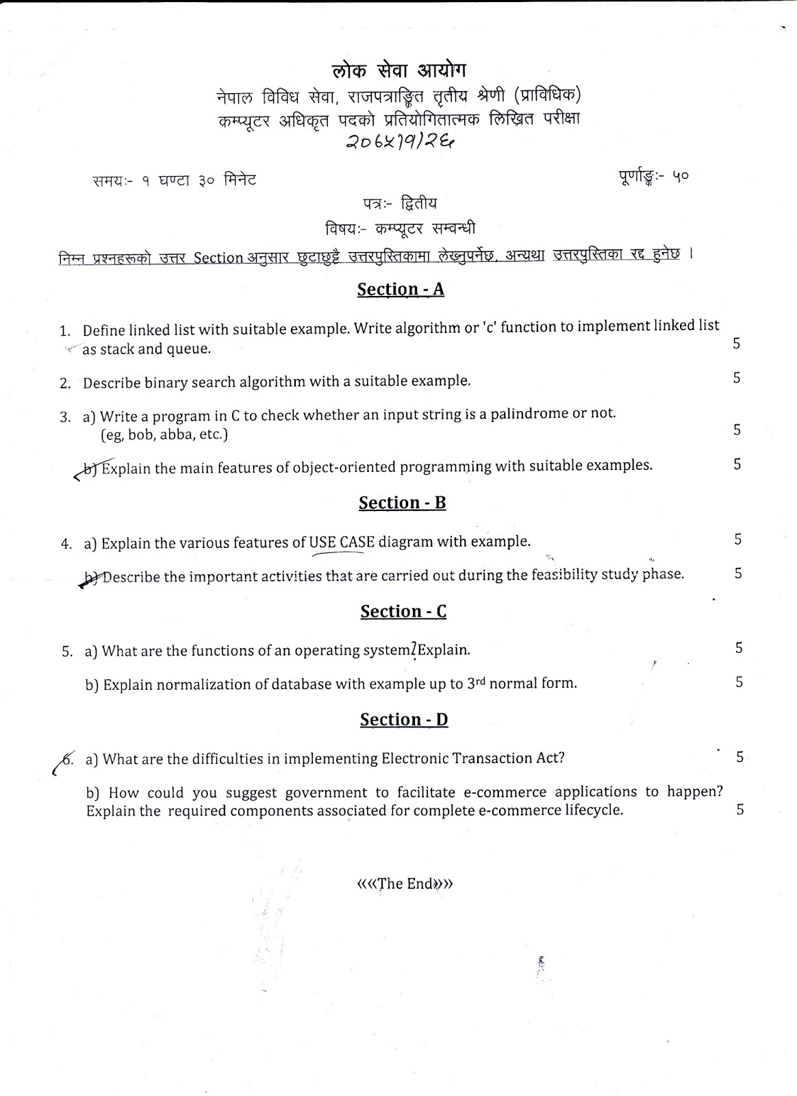 Computer Officer / IT Officer Paper Second 2075-01-26