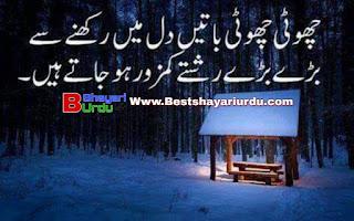 New urdu poetry