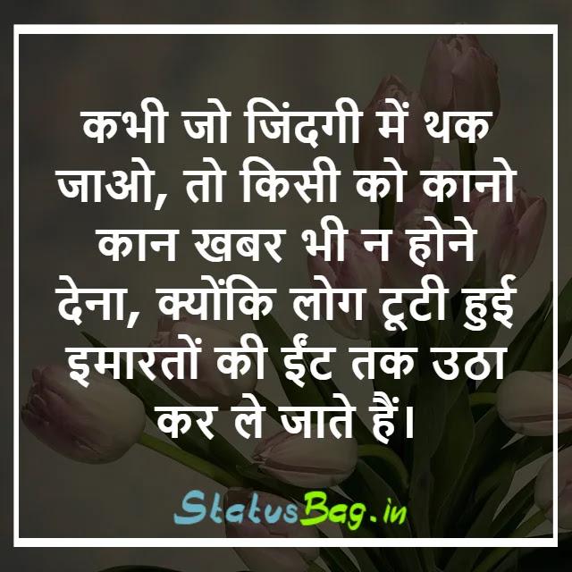 Cool Zindagi Status In Hindi