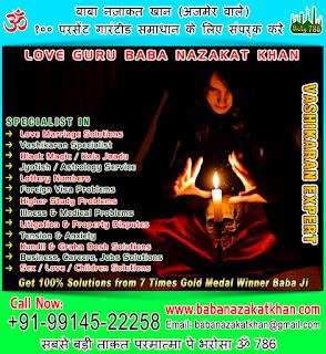 Boyfriend Back Specialist in India Punjab Ludhiana +91-99145-22258 +91-78892-79482 http://www.babanazakatkhan.com