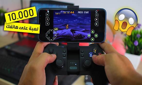 حول هاتفك الاندرويد الى محاكي العاب او Game Console يحتوي أكثر من 10.000 لعبة مجانا