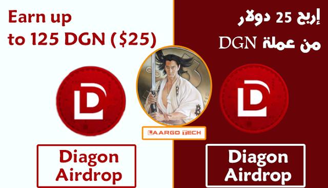 أيردروب لربح  125 دياجون  - DIAGON AIRDROP