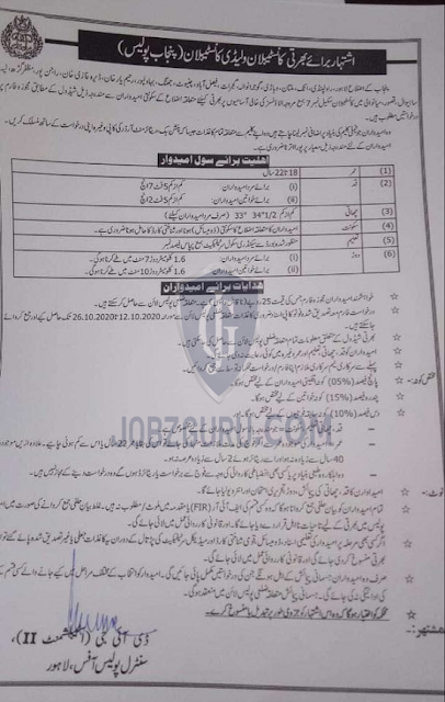 punjab-police-latest-jobs-june-2020