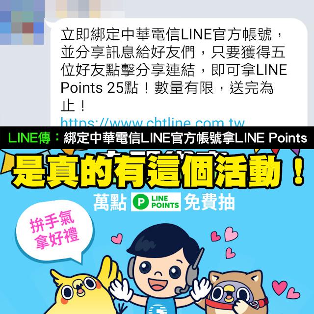中華電信 LINE 官方帳號 綁定 活動 Points