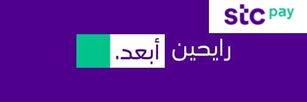 اتصالات السعودية تحصل علي رخصة البنك الرقمي
