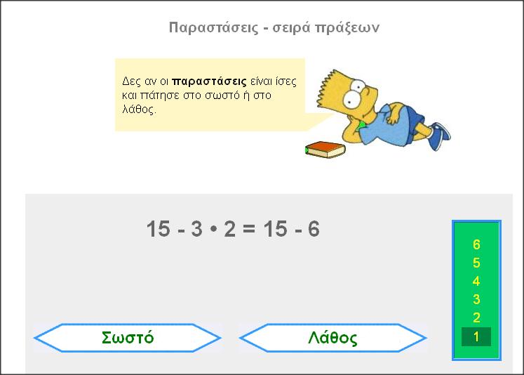 http://www.inschool.gr/G6/MATH/PARASTASEIS-SEIRA-PRAC-G6-MATH-MYmillion-1310022128-tzortzisk/index.html