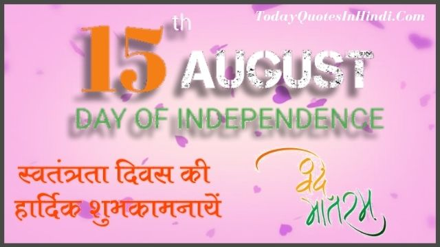 happy independence day message in hindi