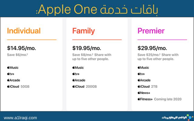 باقات خدمة Apple One