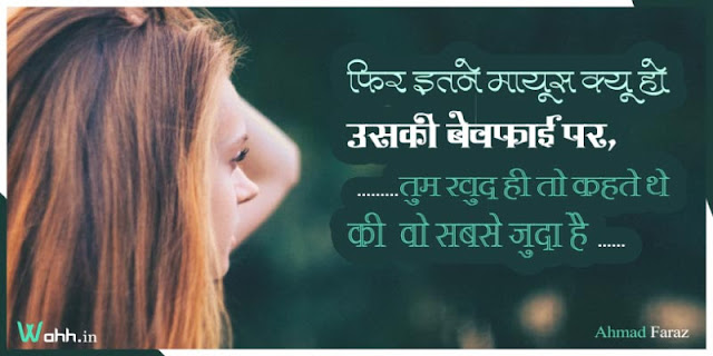 Ahmad-Faraz-Romantic-Sad-Poetry-2-lines-In-Hindi-Urdu-8