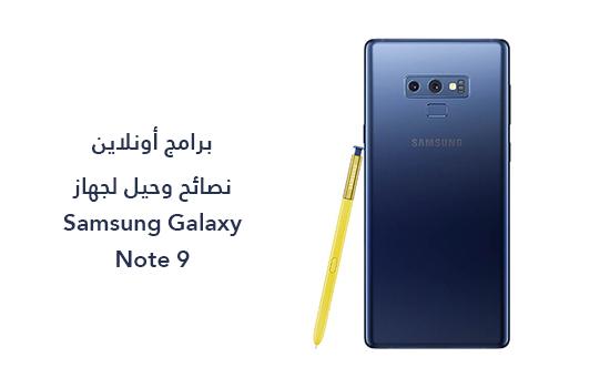 نصائح وحيل لجهاز Samsung Galaxy Note 9