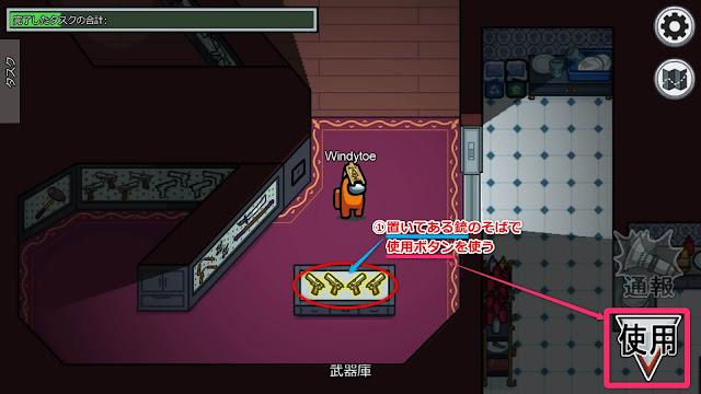 銃を片づけるタスク説明画像1