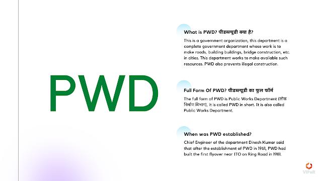What is PWD, PWD Kya Hota Hai, पीडब्ल्यूडी क्या है